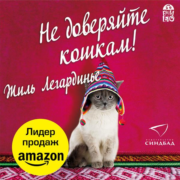 Аудиокнига Не доверяйте кошкам!