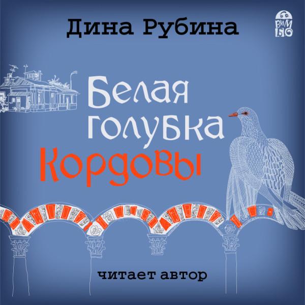 Аудиокнига Белая голубка Кордовы