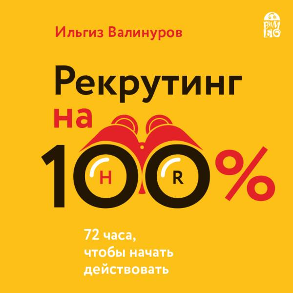 Аудиокнига Рекрутинг на 100%