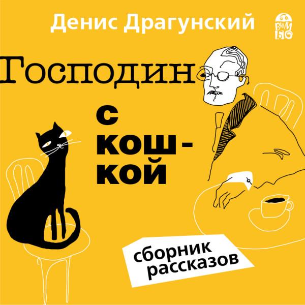 Аудиокнига Господин с кошкой
