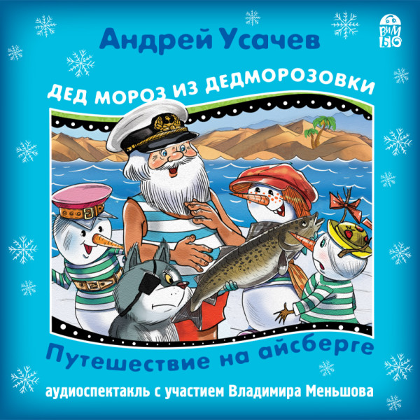Аудиокнига Дед Мороз из Дедморозовки. Путешествие на айсберге