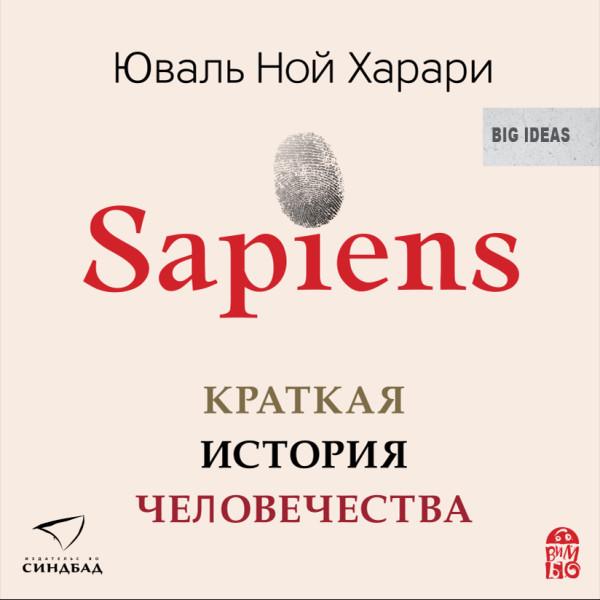 Аудиокнига Sapiens. Краткая история человечества
