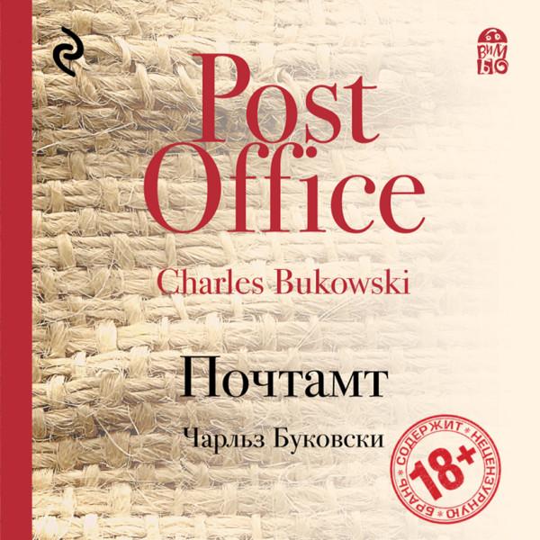 Аудиокнига Почтамт