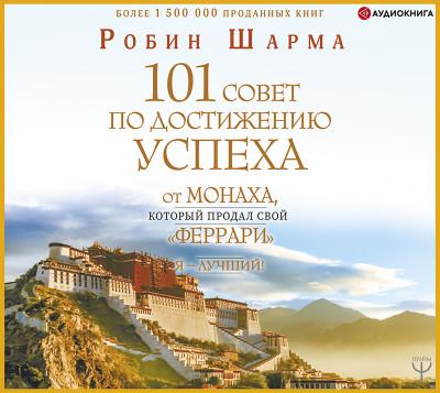 Аудиокнига 101 совет по достижению успеха от монаха, который продал свой «феррари». Я – Лучший!