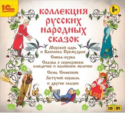 Аудиокнига Коллекция русских народных сказок