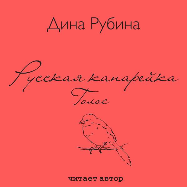 Аудиокнига Русская канарейка. Голос
