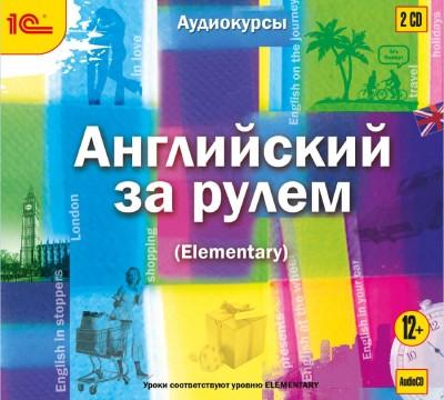 Аудиокнига Английский за рулем. Выпуск 2 (Elementary)