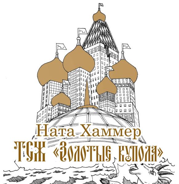 Аудиокнига ТСЖ Золотые купола