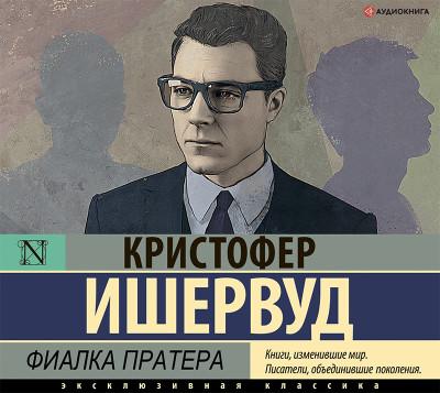 Аудиокнига Фиалка Пратера