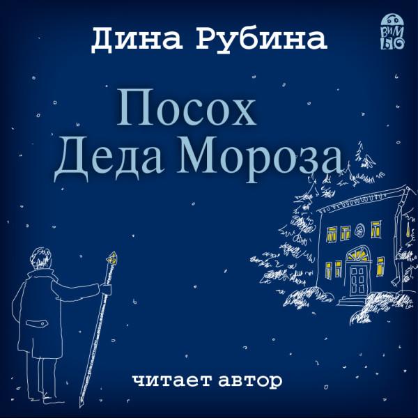 Аудиокнига Посох Деда Мороза