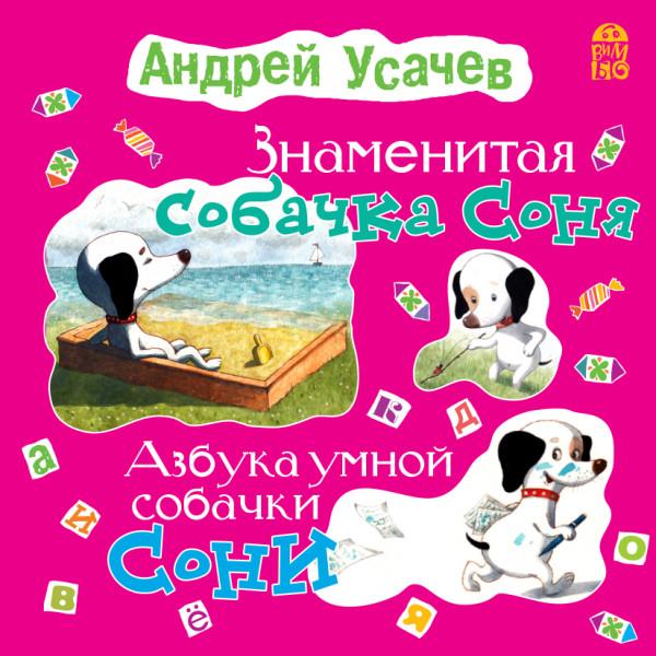 Аудиокнига Знаменитая собачка Соня