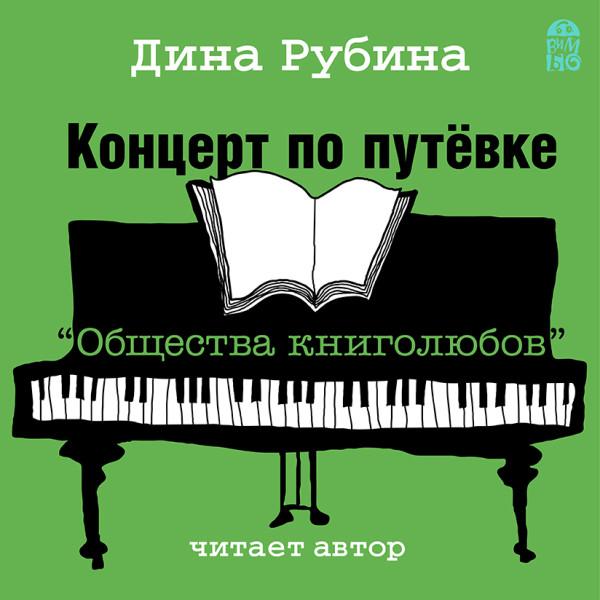 Аудиокнига Концерт по путевке Общества книголюбов
