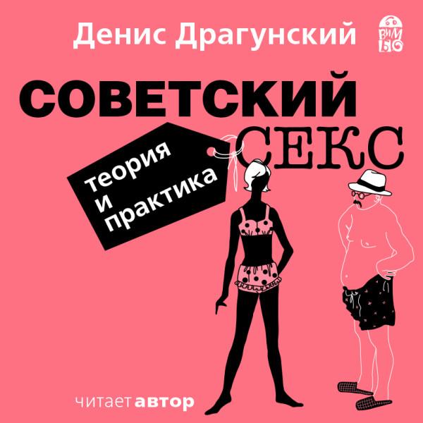 Аудиокнига Советский секс. Теория и практика