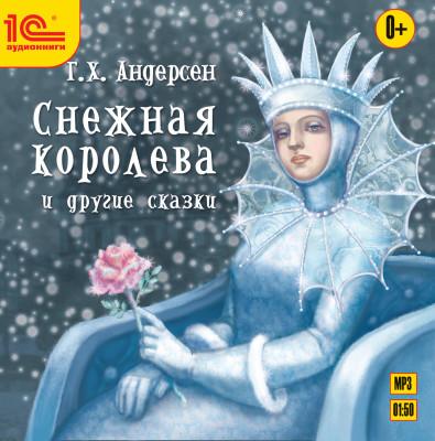 Аудиокнига Снежная королева и другие сказки