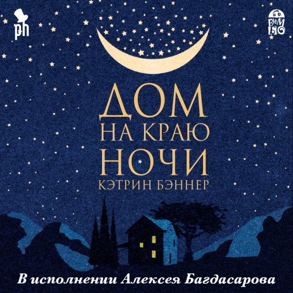 Аудиокнига Дом на краю ночи