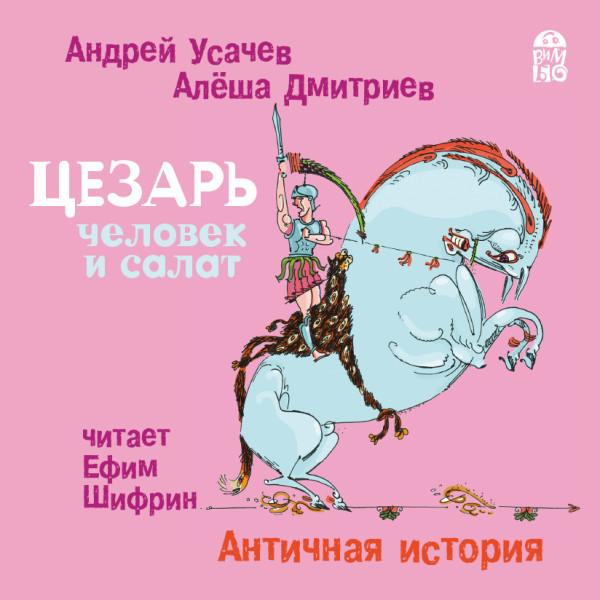 Аудиокнига Цезарь - человек и салат. Античная история