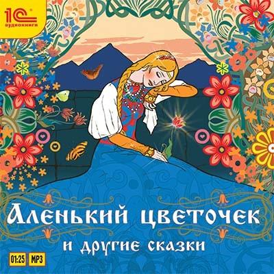 Аудиокнига Аленький цветочек и другие сказки