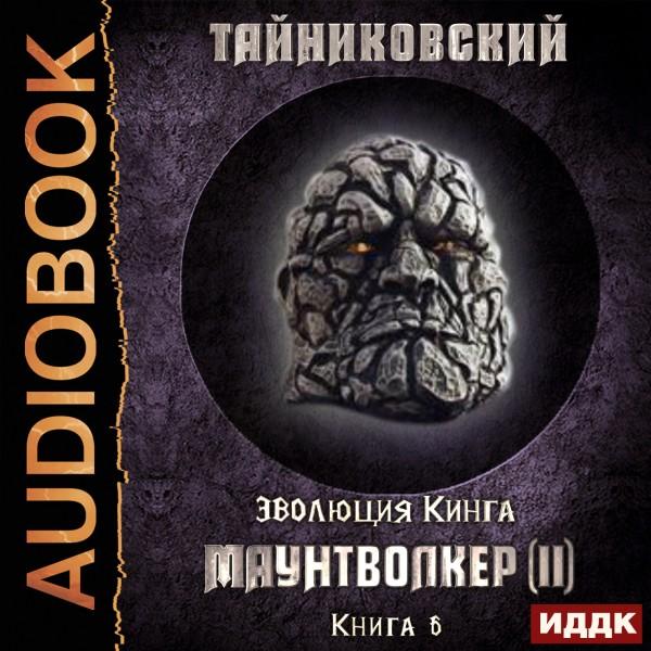 Аудиокнига Маунтволкер (II)
