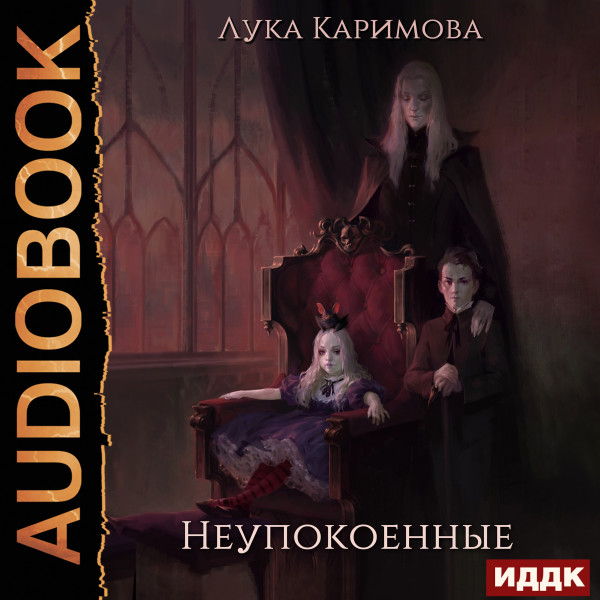 Аудиокнига Корпсгрэйв. Книга 1. Неупокоенные
