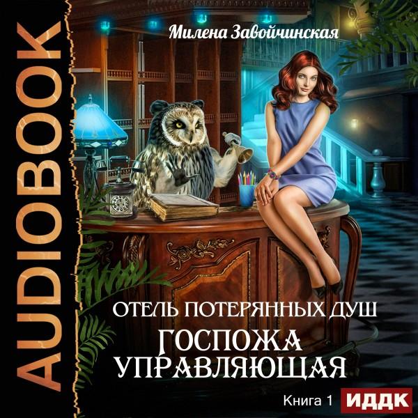 Аудиокнига Отель потерянных душ. Книга 1. Госпожа управляющая