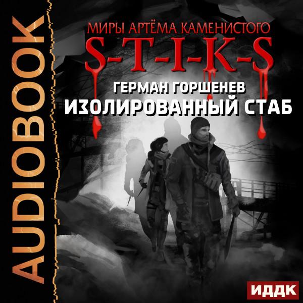 Аудиокнига Миры Артёма Каменистого. S-T-I-K-S. Изолированный стаб