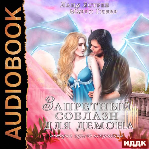 Аудиокнига Истории искушений – люди и демоны. Книга 1. Запретный соблазн для демона