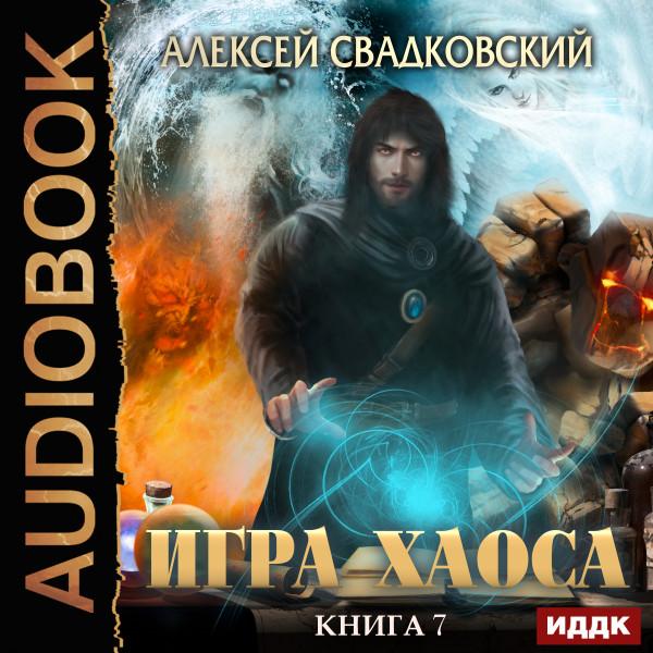 Аудиокнига Игра Хаоса. Книга 7. Все цвета пламени