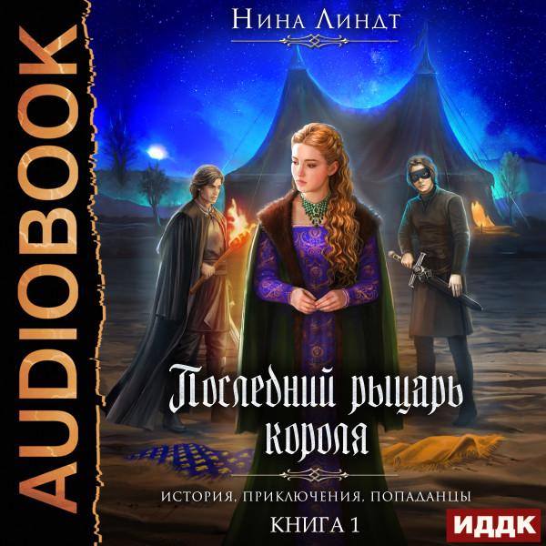 Аудиокнига Последний Рыцарь Короля. Книга 1. И настали темные времена…