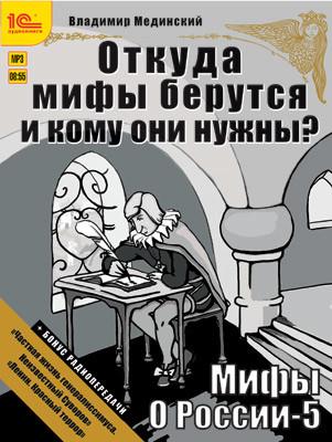 Аудиокнига Мифы о России. Откуда они берутся и кому они нужны? + бонус 2 радиопередачи