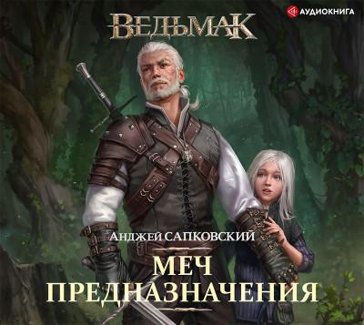 Аудиокнига Ведьмак: Меч Предназначения