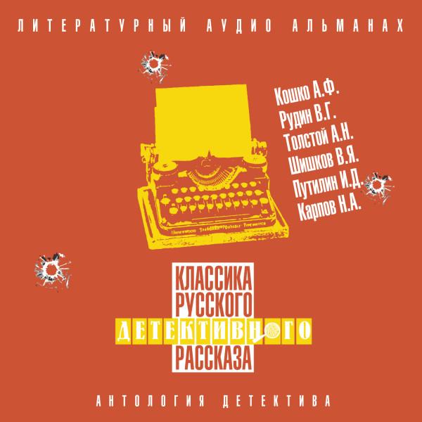 Аудиокнига Классика русского детективного рассказа № 6