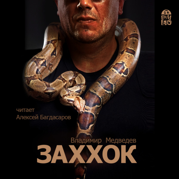 Аудиокнига Заххок