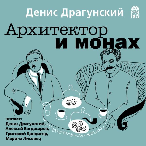 Аудиокнига Архитектор и монах