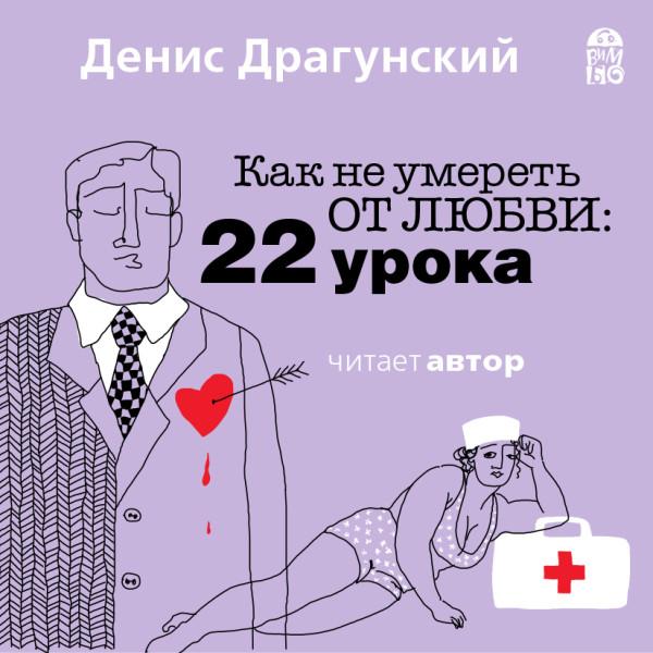 Аудиокнига Как не умереть от любви. 22 урока