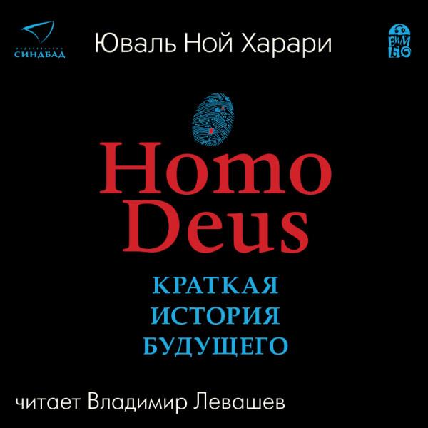 Аудиокнига Home Deus. Краткая история будущего