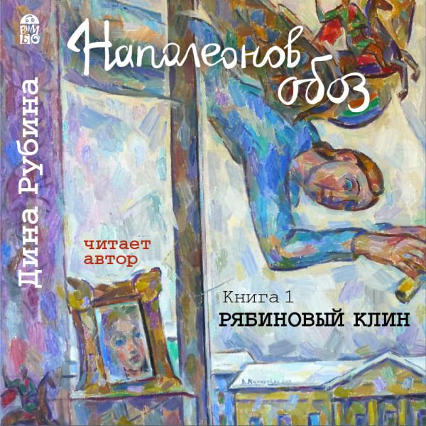 Аудиокнига Наполеонов обоз. Книга 1. Рябиновый клин