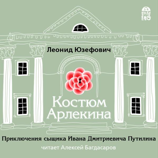 Аудиокнига Костюм Арлекина