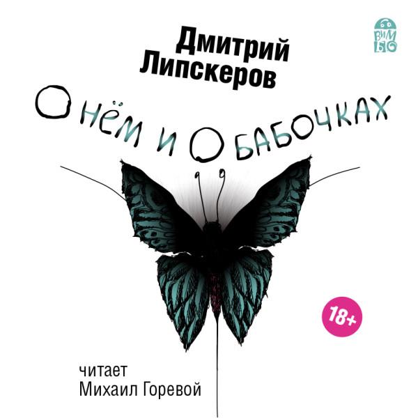 Аудиокнига О нем и о бабочках