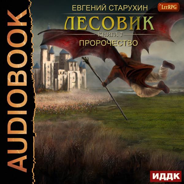 Аудиокнига Лесовик. Книга 7. Пророчество