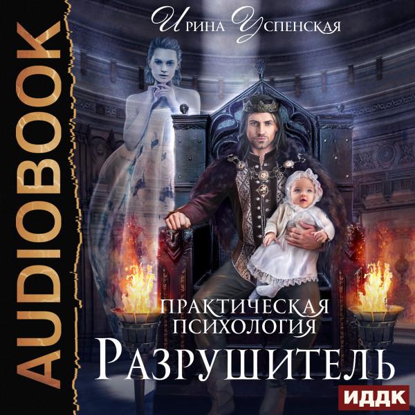 Аудиокнига Практическая психология. Книга 3. Разрушитель