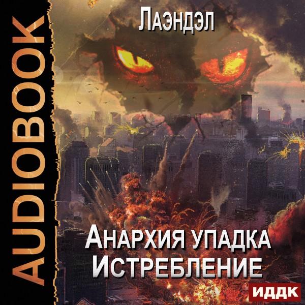 Аудиокнига Анархия упадка. Книга 12. Истребление