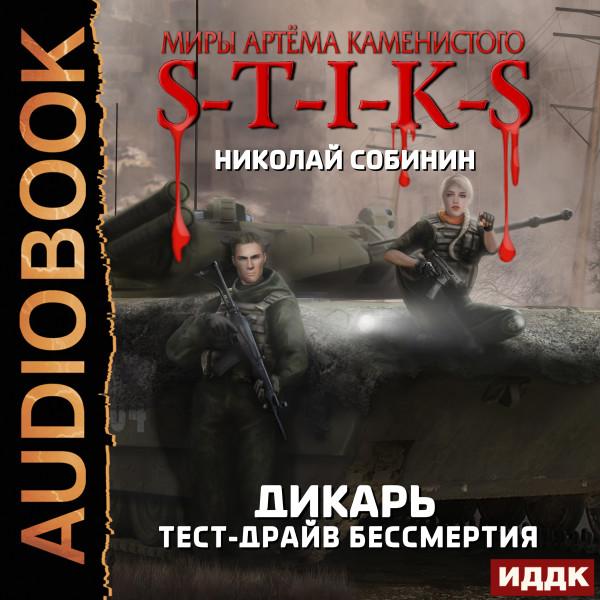 Аудиокнига Миры Артёма Каменистого. S-T-I-K-S.  Дикарь. Книга 2. Тест-драйв бессмертия