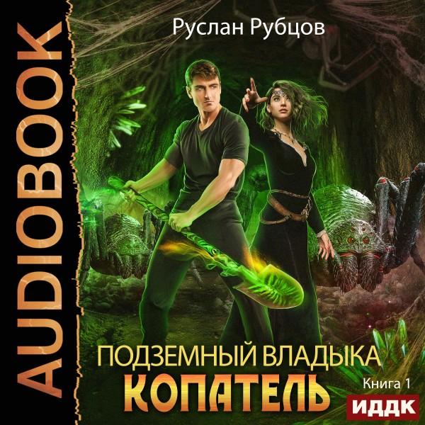 Аудиокнига Подземный владыка. Копатель. Книга 1