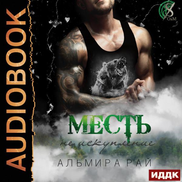 Аудиокнига Месть - не искупление