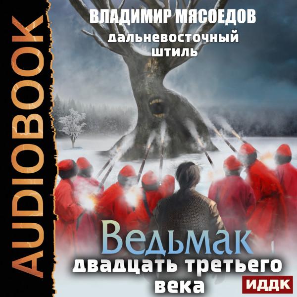 Аудиокнига Ведьмак двадцать третьего века. Книга 3. Дальневосточный штиль
