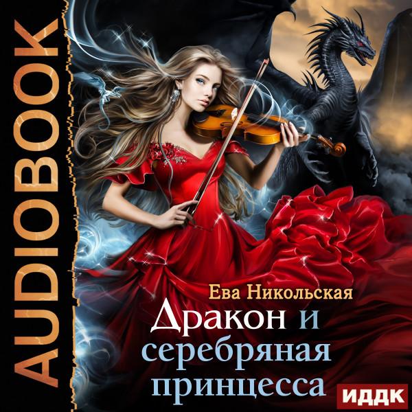 Аудиокнига Дракон и серебряная принцесса