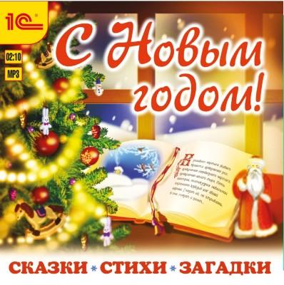 Аудиокнига С Новым годом! Сказки, стихи, загадки