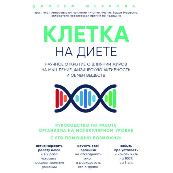 Аудиокнига Клетка «на диете». Научное открытие о влиянии жиров на мышление, физическую активность и обмен веществ