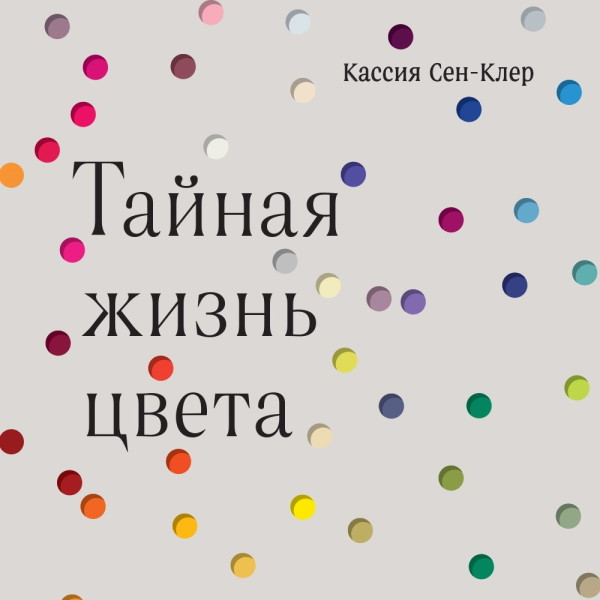 Аудиокнига Тайная жизнь цвета