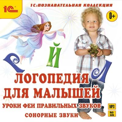 Аудиокнига Логопедия для малышей. Сонорные звуки